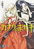 カナクのキセキ4 (富士見ファンタジア文庫)