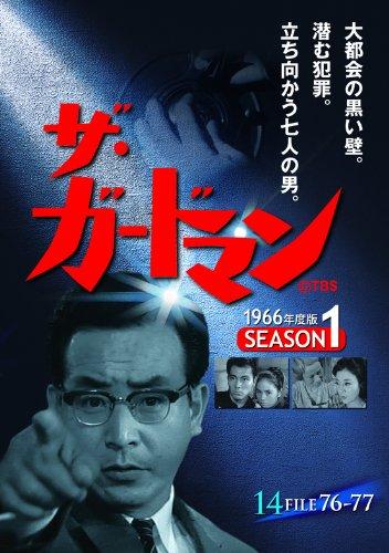 ザ・ガードマン シーズン1(1966年度版) 14 [DVD]