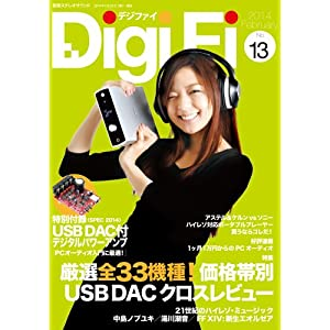 DigiFi No.13(USB DACつきデジタルパワーアンプ付録) (ハイレゾ & PCオーディオ)