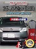 ステップワゴン(RK1) メンテナンスオールインワンDVD 内装&外装セット