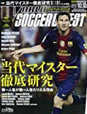 WORLD SOCCER DIGEST (ワールドサッカーダイジェスト) 2012年 10/18号 [雑誌]