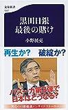 黒田日銀 最後の賭け (文春新書)