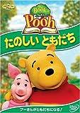 ザ・ブック・オブ・プー / たのしい ともだち [DVD]