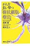 がんを狙い撃つ「樹状細胞療法」 (講談社プラスアルファ新書)