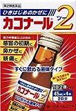【第2類医薬品】カコナール2 45mL×4