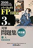 パーフェクトFP技能士3級対策問題集 実技編(個人資産相談業務)〈2009年度版〉