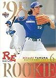 BBM2005 ベースボールカード ルーキーエディション 95年ルーキー選抜 No.D12 多村仁