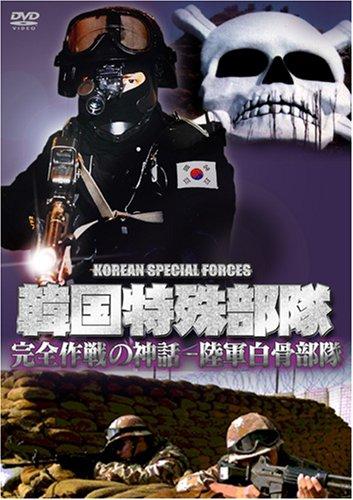 韓国特殊部隊 4 完全作戦の神話-陸軍白骨部隊