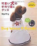 可愛い犬の手作り服&グッズ―どんな犬種でもOK! 全16サイズの実物大型紙つき (主婦の友生活シリーズ)