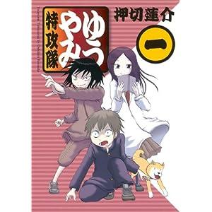ゆうやみ特攻隊(1) (シリウスコミックス) [Kindle版]