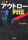 日本「アウトロー」列伝 (宝島社文庫)