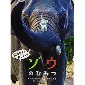 ゾウのひみつ (飼育員さんおしえて!)