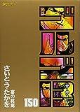 ゴルゴ13 150 (SPコミックス)