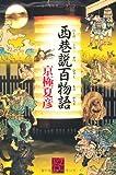 西巷説百物語 (怪BOOKS)