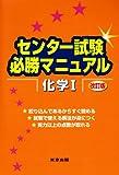 センター試験必勝マニュアル化学1 改訂版