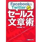 Facebook & Twitter対応 セールス文章術