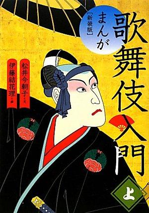 まんが歌舞伎入門