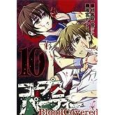 コープスパーティー BloodCovered(10)(完) (ガンガンコミックスJOKER)