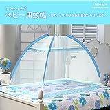 蚊帳 ベビーベッド用 ワンタッチ 90×140cm 青