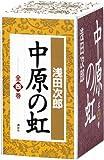 中原の虹 (全4巻)