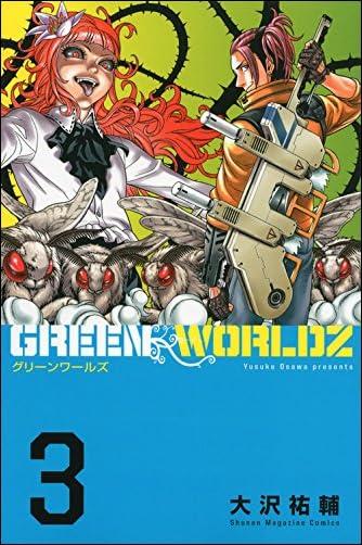 GREEN WORLDZ 3)  講談社コミックス)