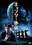 キョンシー外伝 月光殺人事件 [DVD]