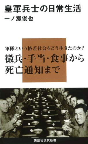 皇軍兵士の日常生活 (講談社現代新書)