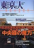 東京人 2016年 03 月号 [雑誌]
