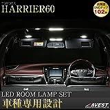 ハリアー 60系 ルームランプ HARRIER 60 室内灯 LED ジャストフィット 専用設計 トヨタ TOYOTA