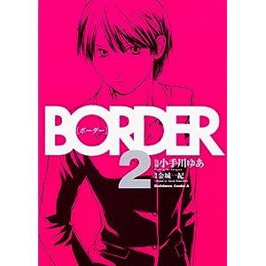 BORDER (2) (カドカワコミックス・エース)