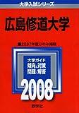 広島修道大学 (大学入試シリーズ 503)