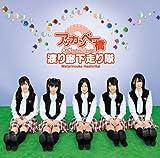 アッカンベー橋【おためし盤】(CD Only)