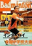 Badminton MAGAZINE (バドミントン・マガジン) 2011年 10月号 [雑誌]