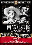 西部地獄街 [DVD] FRT-214