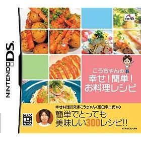こうちゃんの幸せ!簡単!お料理レシピ