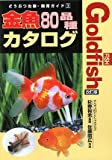 金魚80品種カタログ (どうぶつ出版・飼育ガイド)