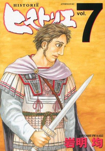 ヒストリエ vol.7