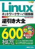 Linux逆引き大全600の極意 ネットワークサーバ構築編—CentOS5対応 (600 Tips to Use Linux Better!) [単行本] / 長岡 秀明 (著); 秀和システム (刊)