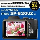 【まとめ買いセット】HAKUBA 液晶保護フィルム安心便利な2枚組みオリンパスSP-820UZ専用 AMZDGF-OSP820