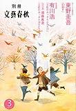 別冊 文藝春秋 2011年 03月号 [雑誌]
