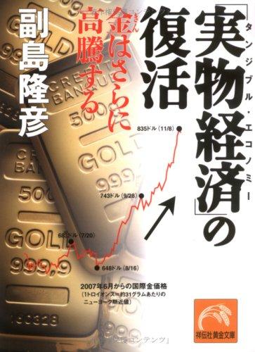 「実物経済」の復活―金はさらに高騰する