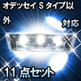 LED ルームランプ ホンダ オデッセイ 対応 11点セット