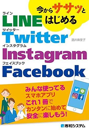 今からササッとはじめる LINE / Twitter / Instagram...