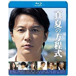 真夏の方程式 Blu-rayスタンダード・エディション