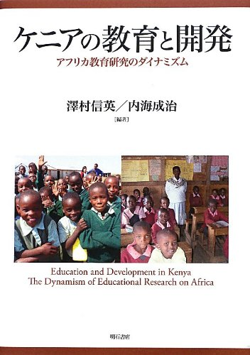 ケニアの教育と開発 = Education and Development in Kenya