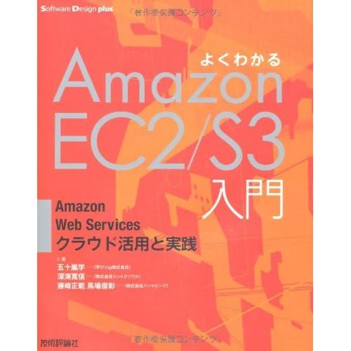 よくわかるAmazonEC2/S3入門 ―AmazonWebServicesクラウド活用と実践 (Software Design plusシリーズ)