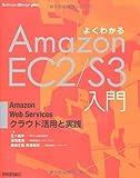 よくわかるAmazonEC2/S3入門 ?AmazonWebServicesクラウド活用と実践 (Software Design plusシリーズ)
