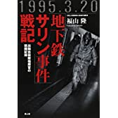 「地下鉄サリン事件」戦記―出動自衛隊指揮官の戦闘記録