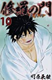 修羅の門 第弐門(10) (講談社コミックス月刊マガジン)