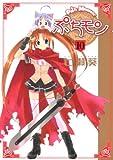 ぷちモン 10 (ヤングジャンプコミックス)